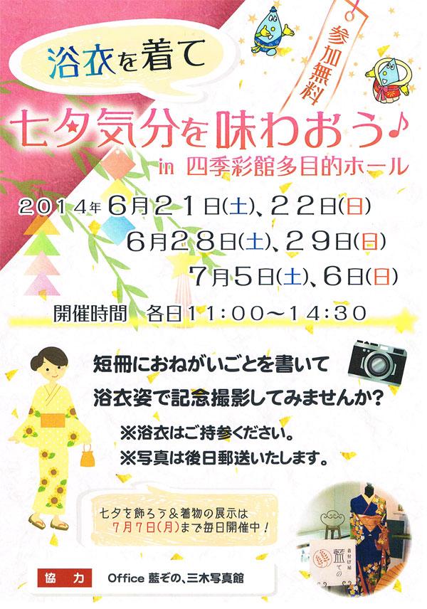 徳島あすたむらんど/親子で浴衣イベント