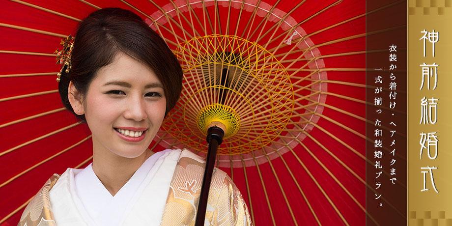 徳島の和装婚礼プラン-神前結婚式