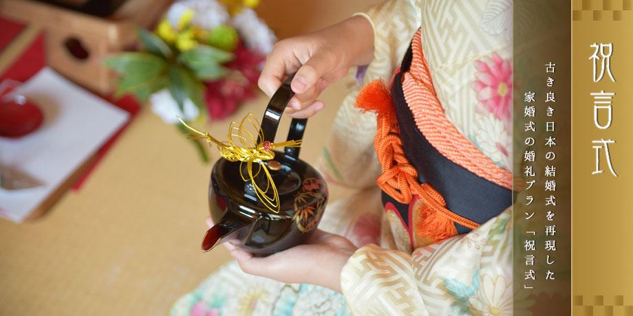 徳島の和装婚礼プラン-祝言式